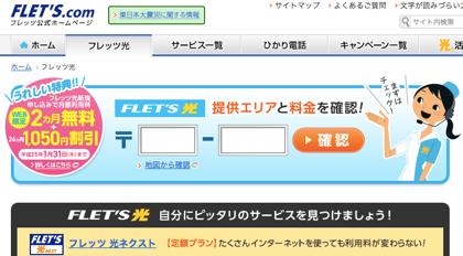 【大幅値下げ】「フレッツ光」5,460円 → 3,600円