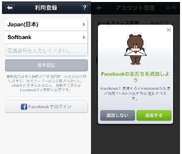 【LINE】Facebookアカウントで登録・引継や友人情報の連携が可能に