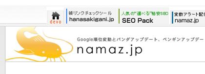 Googleの検索順位の変動が分かるサイト「namaz.jp」