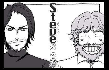 「大東京トイボックス」のうめが描く二人のスティーブをモデルにした「スティーブズ」支援プロジェクトが100万円超!