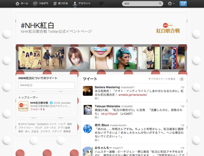 日本初!Twitterで「紅白歌合戦」イベントページが開設