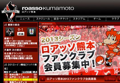 「うまかな・よかなスタジアム」誕生 → 熊本県民総合運動公園陸上競技場のネーミングライツを山田青果卸売市場が取得