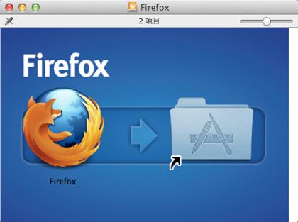 Mac OS X 10.5 のサポート終了「Firefox 17」リリース