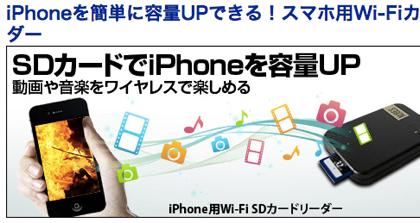 【専用アプリで音楽&動画再生可能】iPhone用の無線LAN対応SDカードリーダ「NUBES(ヌーベス)」