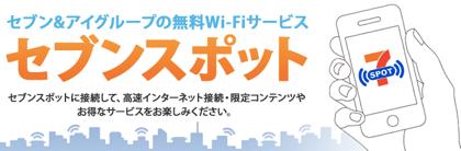 セブンイレブンやデニーズで利用できるセブン&アイの無料WiFiサービス「セブンスポット」全国展開へ