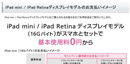 ソフトバンク「iPad mini with Wi-Fi + Cellular」料金プランを発表