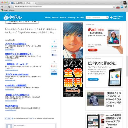 Google AdSense、大型サイズ(300x600)の広告ユニットを提供開始