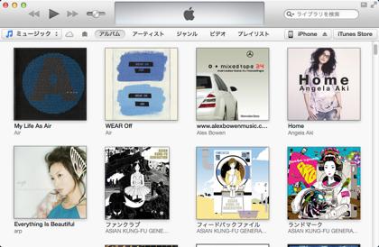 「iTunes 11」ユーザインターフェースを旧バージョンのように戻す方法