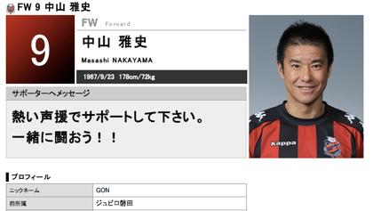 コンサドーレ札幌・中山雅史、引退