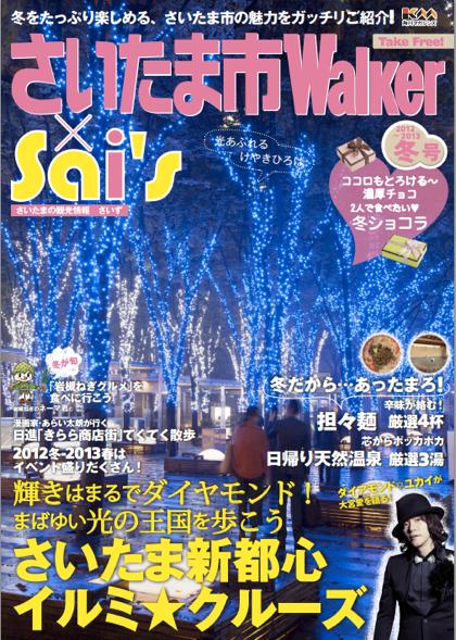 「さいたま市Walker 2012冬号」コラム連載中
