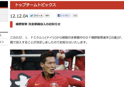 浦和レッズ、槙野智章の完全移籍を発表