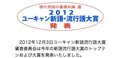 流行語大賞2012「ワイルドだろぉ」