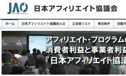 日本アフィリエイト協議会「本気でアフィリエイトを学ぶ会2012」講演します!