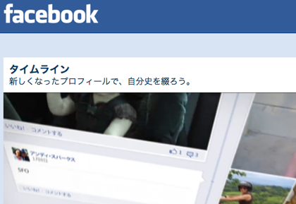 【Facebook】友達の平均数は53人
