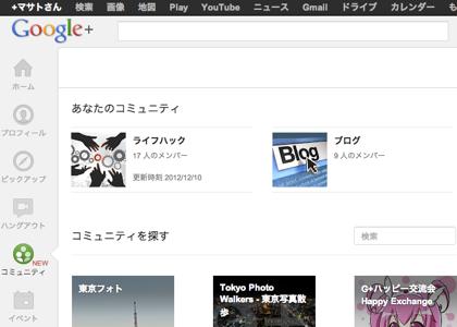 Google+で同じ興味を持った人が集まれる「Google+ コミュニティ」機能が追加