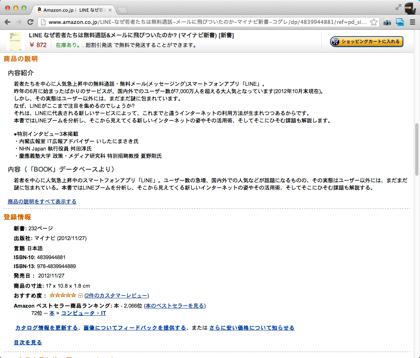 Amazon、商品ページをスクロールすると「ショッピングカートに入れる」ヘッダーバーメニューが表示されるように