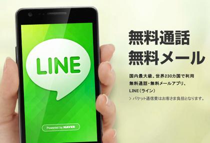 女子高生のLINE利用率は54.4%、通話定額のためのウィルコムがLINEに変わりつつある?
