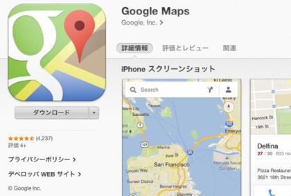 iPhoneアプリ「Googleマップ」覚えておくと便利な使い方まとめ