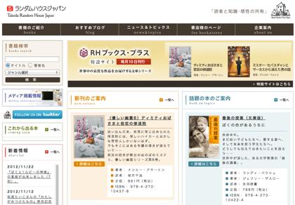 出版社「武田ランダムハウス」破産