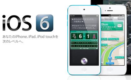 iOSアップデート時に「ああ、アップデートしなきゃ良かった」と思う瞬間は?
