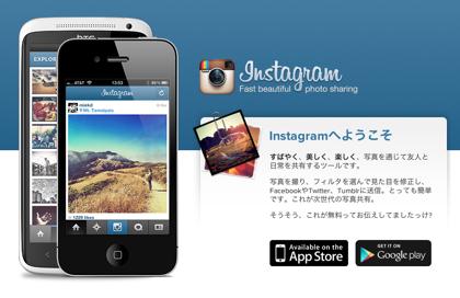 「Instagram」規約変更で写真を広告主が利用可能に?