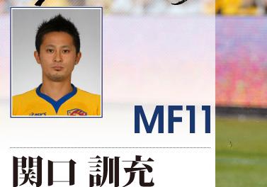 浦和レッズ、ベガルタ仙台・関口訓充を完全移籍で獲得