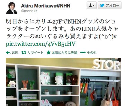 渋谷ヒカリエの27階にNHNグッズショップがオープン → LINEキャラクターのぬいぐるみも買える!