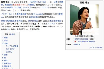2ちゃんねる創設者・ひろゆきこと西村博之、麻薬特例法違反幇助で書類送検