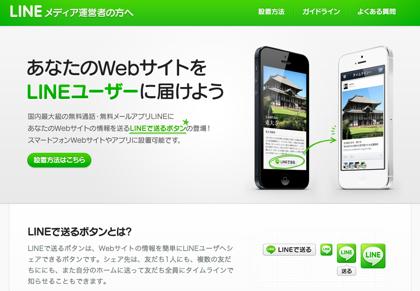 【LINE】スマートフォンウェブサイト向けに「LINEで送る」ボタンを公開