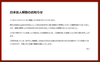 「ジンガジャパン」日本法人の解散を発表