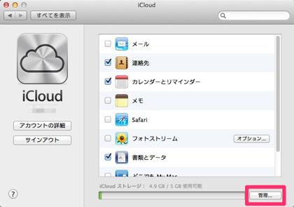 「iCloud」の特定ファイルだけを削除する方法