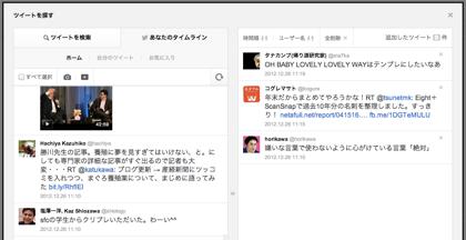 「NAVERまとめ」Twitterのツイート編集機能を強化、ドラッグ&ドロップで追加可能に