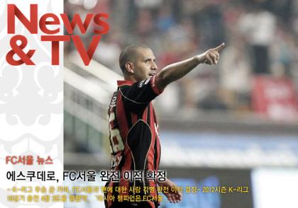浦和レッズ・エスクデロ、FCソウルに完全移籍