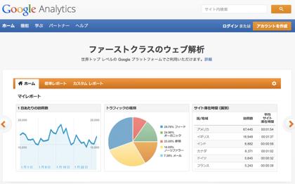 ネタフルのアクセス解析、PC版とiPhone版を統合しました(Google Analytics)