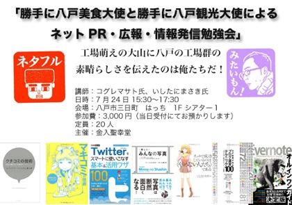【告知】勝手に八戸美食大使がまた八戸に行きます!「ネットPR・広報・情報発信勉強会」