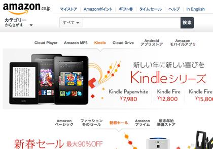 Amazon、配送コストの都合により全品配送料無料を終了 → 「あわせ買いプログラム」対象商品は2,500円以上の注文が必要に