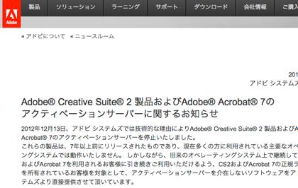 「Adobe CS2の無料ダウンロード」は不特定多数に向けたものではないとAdobeが説明