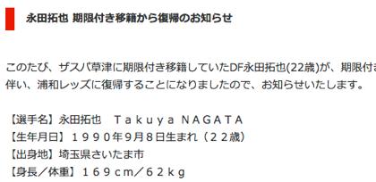 浦和レッズ、ザスパ草津にレンタル移籍していた永田拓也が復帰と発表