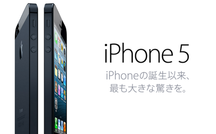 「iPhone」廉価版が年内に発売か?