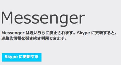 「Windows Live Messenger」3月15日でサービス終了 → Skypeに一本化へ