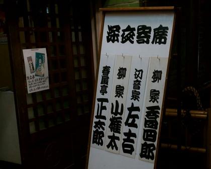 ブロガー的・生落語のススメ(6)「落語の後は検索!検索!」