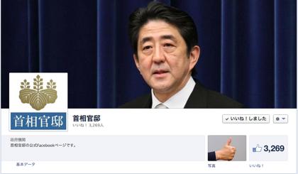 首相官邸の公式Facebookページが開始