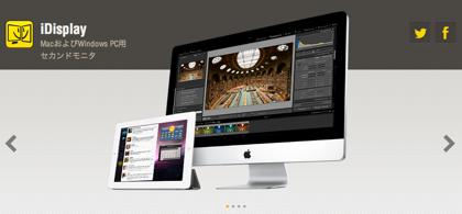 「iDisplay」iPhone/iPad/iPad miniをMac/PCのサブディスプレイにするアプリ