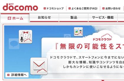 ドコモ加藤社長「iPhoneの販売台数が当社のスマートフォンの2〜3割なら受け入れる余地ある」