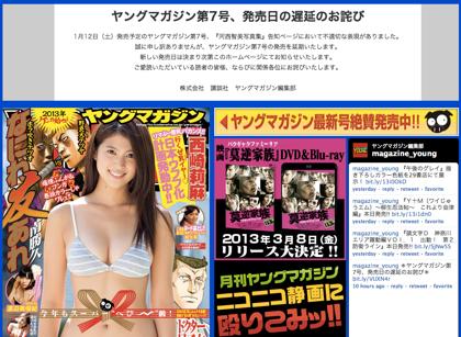ヤングマガジン第7号「河西智美写真集」告知ページに不適切表現で発売延期に
