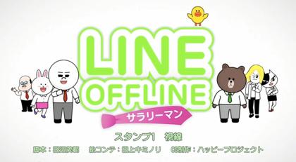 【LINE】テレビアニメ「LINE OFFLINE」第1話がネットで公開!これがスタンプキャラクターたちの声だ!?