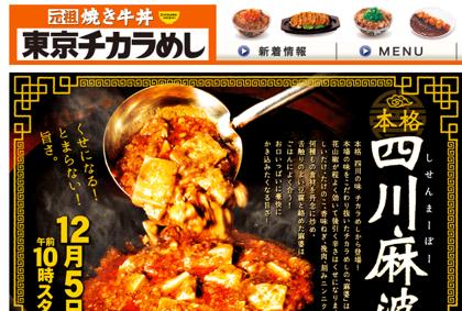 東京チカラめし社長「牛丼は30年間も寡占状態だったからこそ競争の余地あると思った」