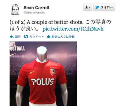 浦和レッズ、2013シーズンのユニフォームを発表 → 胸スポンサー・POLUSロゴは白に