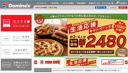 宅配ピザの値段が高めの理由とは?