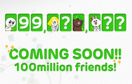 【LINE】1億ユーザ達成に向けたカウントダウンサイトを公開